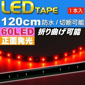 LEDテープ60連120cm 正面発光LEDテープレッド1本 防水LEDテープ 切断可能なLEDテープ as470|absolute