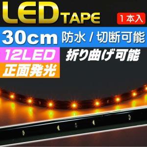送料無料 LEDテープ12連30cm 正面発光LEDテープアンバー1本 防水LEDテープ 切断可能なLEDテープ as472|absolute