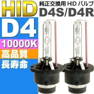 D4C/D4S/D4R HIDバルブ D4 35W10000K HID D4純正交換用バーナー2本 HID D4バルブ HID D4バーナー as605510K|absolute