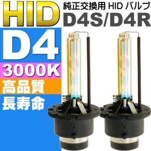 D4C/D4S/D4R HIDバルブ D4 35W3000K HID D4純正交換用バーナー2本 HID D4バルブ HID D4バーナー as60553K|absolute