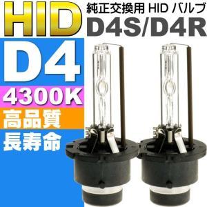 D4C/D4S/D4R HIDバルブ D4 35W4300K HID D4純正交換用バーナー2本 HID D4バルブ HID D4バーナー as60554K|absolute