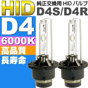 送料無料 D4C/D4S/D4R HIDバルブ D4 35W6000K HID D4純正交換用バーナー2本 HID D4バルブ HID D4バーナー as60556K|absolute