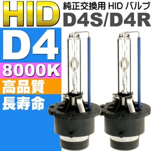 送料無料 D4C/D4S/D4R HIDバルブ D4 35W8000K HID D4純正交換用バーナー2本 HID D4バルブ HID D4バーナー as60558K|absolute