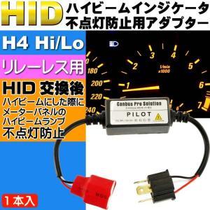 H4用ハイビームインジケータ不点灯防止アダプター1本 H4 ハイビームインジケーターの不点灯防止 HID H4 ハイビームにした時に! as6056 absolute