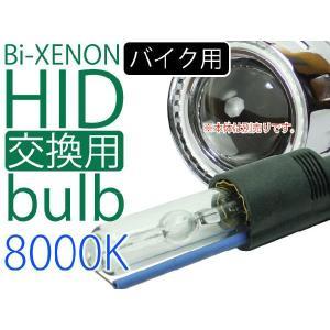 HIDバルブ8000Kバイク用バイキセノン交換用1本 埋込式プロジェクターHID用バルブ 明るいプロジェクター HID用バーナー Bi-XENON HID用バルブ as80068K|absolute