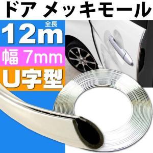 メッキモールU字型シルバー幅7mm全長12mメッキモール ドア回りなどにメッキモール 色々使えるメッキモール as1076|absolute