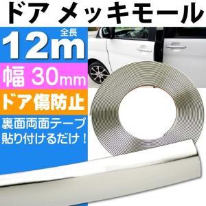 メッキモール30mm全長12mメッキモール ドア回りプロテクターなどにメッキモール 色々使えるメッキモール as1086|absolute