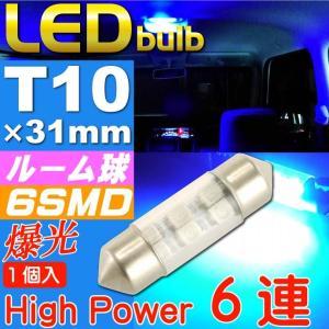 6連LEDルームランプT10X31mmブルー1個 高輝度LED ルームランプ 明るいLED ルームランプ 汎用LED ルームランプ as857|absolute