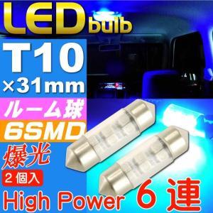 6連LEDルームランプT10X31mmブルー2個 高輝度LED ルームランプ 明るいLED ルームランプ 汎用LED ルームランプ as857-2|absolute