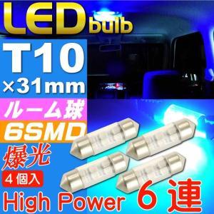 6連LEDルームランプT10X31mmブルー4個 高輝度LED ルームランプ 明るいLED ルームランプ 汎用LED ルームランプ as857-4|absolute