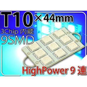 9連LEDルームランプT10×44mmブルー1個 3ChipSMD LEDルームランプ 明るいLED ルームランプ 爆光LEDルームランプ as916|absolute
