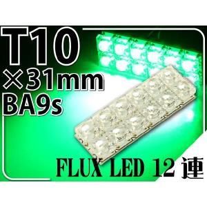 12連FLUXLEDルームランプT10×31mmBA9S(G14)グリーン1個 綺麗な光LEDルームランプ 明るいLED ルームランプ 爆光LEDルームランプ sale as938|absolute