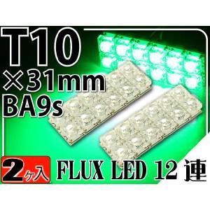 送料無料 12連FLUXLEDルームランプT10×31mmBA9S(G14)グリーン2個 綺麗な光LEDルームランプ 明るいLED ルームランプ 爆光LEDルームランプ as938-2 absolute