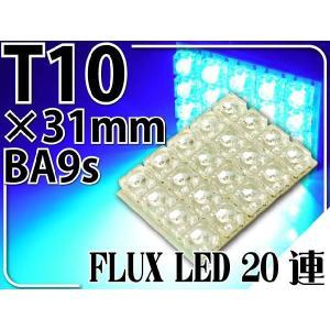 20連FLUXLEDルームランプT10×31mmBA9S(G14)ブルー1個 綺麗な光LEDルームランプ 明るいLED ルームランプ 爆光LEDルームランプ sale as945|absolute