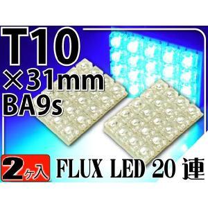送料無料 20連FLUXLEDルームランプT10×31mmBA9S(G14)ブルー2個 綺麗な光LEDルームランプ 明るいLED ルームランプ 爆光LEDルームランプ as945-2 absolute