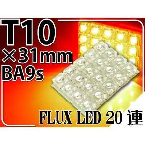 20連FLUXLEDルームランプT10×31mmBA9S(G14)レッド1個 綺麗な光LEDルームランプ 明るいLED ルームランプ 爆光LEDルームランプ sale as946|absolute
