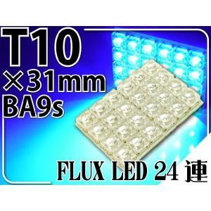 送料無料 24連FLUXLEDルームランプT10×31mmBA9S(G14)ブルー1個 綺麗な光LEDルームランプ 明るいLED ルームランプ 爆光LEDルームランプ sale as951 absolute