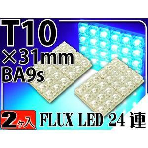 送料無料 24連FLUXLEDルームランプT10×31mmBA9S(G14)ブルー2個 綺麗な光LEDルームランプ 明るいLED ルームランプ 爆光LEDルームランプ as951-2 absolute
