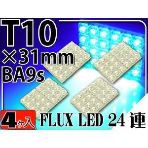 送料無料 24連FLUXLEDルームランプT10×31mmBA9S(G14)ブルー4個 綺麗な光LEDルームランプ 明るいLED ルームランプ 爆光LEDルームランプ as951-4 absolute