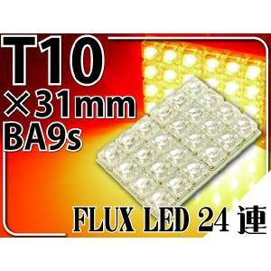 24連FLUXLEDルームランプT10×31mmBA9S(G14)レッド1個 綺麗な光LEDルームランプ 明るいLED ルームランプ 爆光LEDルームランプ sale as952|absolute