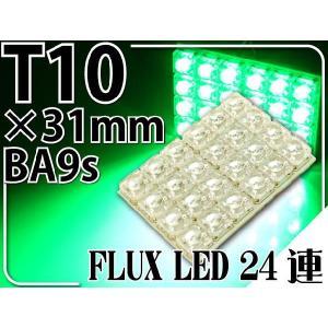 24連FLUXLEDルームランプT10×31mmBA9S(G14)グリーン1個 綺麗な光LEDルームランプ 明るいLED ルームランプ 爆光LEDルームランプ sale as956|absolute