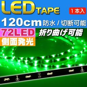 送料無料 72連LEDテープ120cm 側面発光LEDテープグリーン1本 両端配線 防水LEDテープ 切断可能なLEDテープ as10219 absolute