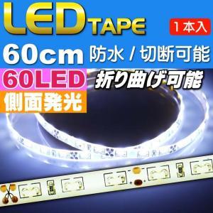60連LEDテープ60cm 白ベース側面発光LEDテープホワイト1本 防水LEDテープ 切断可能なLEDテープ as12220|absolute