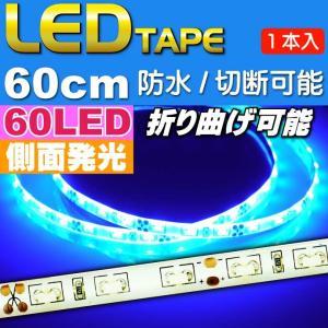 60連LEDテープ60cm 白ベース側面発光LEDテープブルー1本 防水LEDテープ 切断可能なLEDテープ as12221|absolute