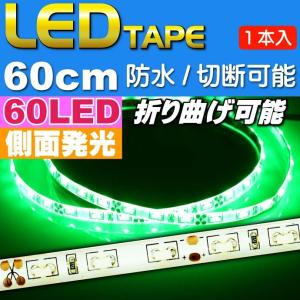 60連LEDテープ60cm 白ベース側面発光LEDテープグリーン1本 防水LEDテープ 切断可能なLEDテープ as12224|absolute