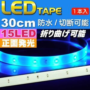 LEDテープ15連30cm 白ベース正面発光LEDテープブルー1本 防水LEDテープ 切断可能なLEDテープ as12226|absolute