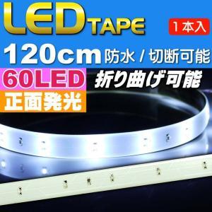 LEDテープ60連120cm 白ベース正面発光LEDテープホワイト1本 防水LEDテープ 切断可能なLEDテープ as12235|absolute