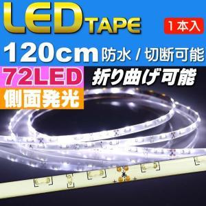 72連LEDテープ120cm 白ベース側面発光LEDテープホワイト1本 防水LEDテープ 切断可能なLEDテープ as12247|absolute