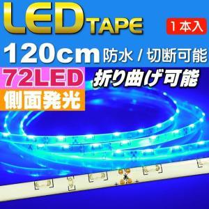 72連LEDテープ120cm 白ベース側面発光LEDテープブルー1本 防水LEDテープ 切断可能なLEDテープ as12249|absolute