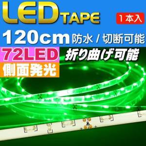 72連LEDテープ120cm 白ベース側面発光LEDテープグリーン1本 防水LEDテープ 切断可能なLEDテープ as12251|absolute