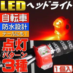 自転車LEDライト赤1個 ヘッドライトやテールライトに最適な自転車LEDライト 夜間も安全自転車 LED ライト 明るい自転車LEDライト as20001|absolute