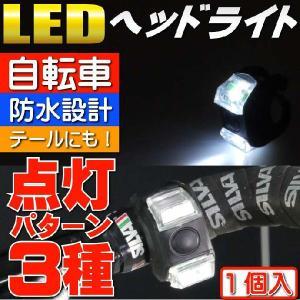自転車LEDライト黒1個 ヘッドライトやテールライトに最適な自転車LEDライト 夜間も安全自転車 LED ライト 明るい自転車LEDライト as20003|absolute