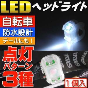 自転車LEDライト白1個 ヘッドライトやテールライトに最適な自転車LEDライト 夜間も安全自転車 LED ライト 明るい自転車LEDライト as20004|absolute