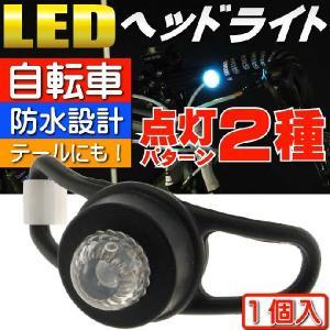 自転車RGB LEDライト黒1個ヘッドライトやテールライトに最適な自転車LEDライト 夜間も安全自転車 LED ライト 明るい自転車LEDライト as20008|absolute