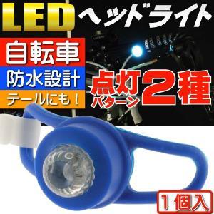 自転車RGB LEDライト青1個ヘッドライトやテールライトに最適な自転車LEDライト 夜間も安全自転車 LED ライト 明るい自転車LEDライト as20009|absolute