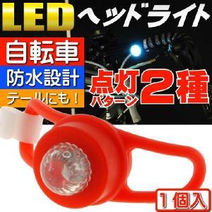 自転車RGB LEDライト赤1個ヘッドライトやテールライトに最適な自転車LEDライト 夜間も安全自転車 LED ライト 明るい自転車LEDライト as20011|absolute