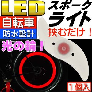 自転車スポークLEDライトレッド1個 綺麗な光の輪できる自転車LEDライト 夜間も安全自転車 LED ライト 明るい自転車LEDライト as20013|absolute