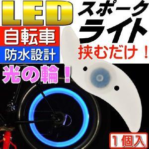 自転車スポークLEDライトブルー1個 綺麗な光の輪できる自転車LEDライト 夜間も安全自転車 LED ライト 明るい自転車LEDライト as20014|absolute
