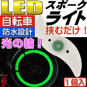 自転車スポークLEDライトグリーン1個綺麗な光の輪できる自転車LEDライト 夜間も安全自転車 LED ライト 明るい自転車LEDライト as20015|absolute