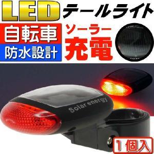 ソーラー充電LEDライト1個 電池不要自転車テールライト自転車LEDライト 夜間も安全自転車 LED ライト 明るい自転車LEDライトas20016|absolute