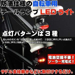 ソーラー充電LEDライト1個 電池不要自転車テールライト自転車LEDライト 夜間も安全自転車 LED ライト 明るい自転車LEDライトas20016|absolute|02