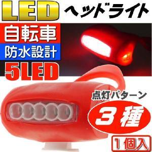 自転車5LEDヘッドライト3種の点灯パターン自転車LEDライト赤1個 夜間も安全自転車 LED ライト 明るい自転車LEDライト as20019|absolute
