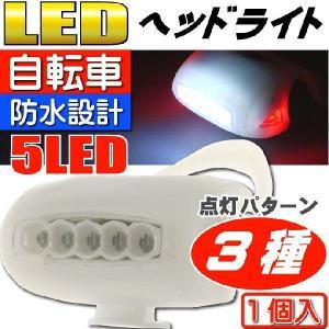 自転車5LEDヘッドライト3種の点灯パターン自転車LEDライト白1個 夜間も安全自転車 LED ライト 明るい自転車LEDライト as20020|absolute