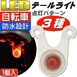 自転車LEDテールライト サドル裏側に取付用自転車LEDライトレッド1個 夜間も安全自転車 LED ライト 明るい自転車LEDライト as20027|absolute
