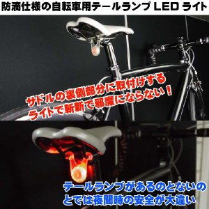 自転車LEDテールライト サドル裏側に取付用自転車LEDライトレッド1個 夜間も安全自転車 LED ライト 明るい自転車LEDライト as20027|absolute|02