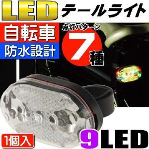送料無料 自転車9LEDテールライト7種の点灯パターンRGB...